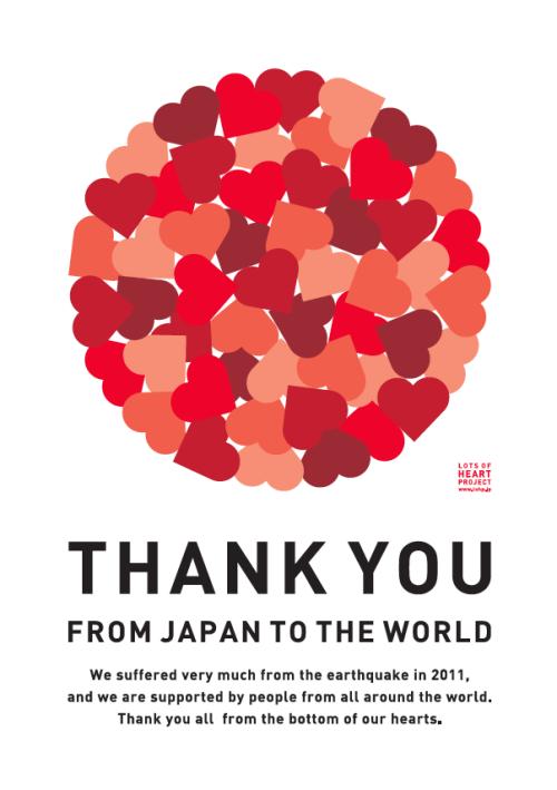 日本が東日本大震災海外の時に海外から受けた支援額は世界一