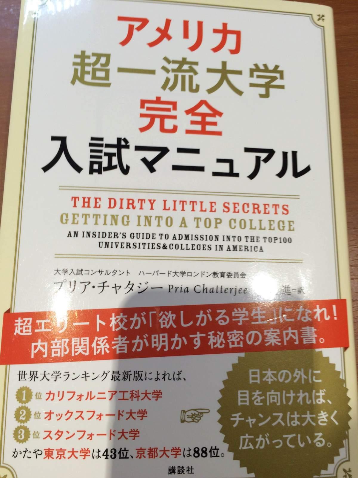 日本の大学に行くのは 当たり前なのか?