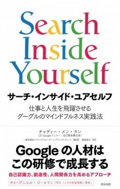 グーグルと国連で求められる究極の「訓練」①