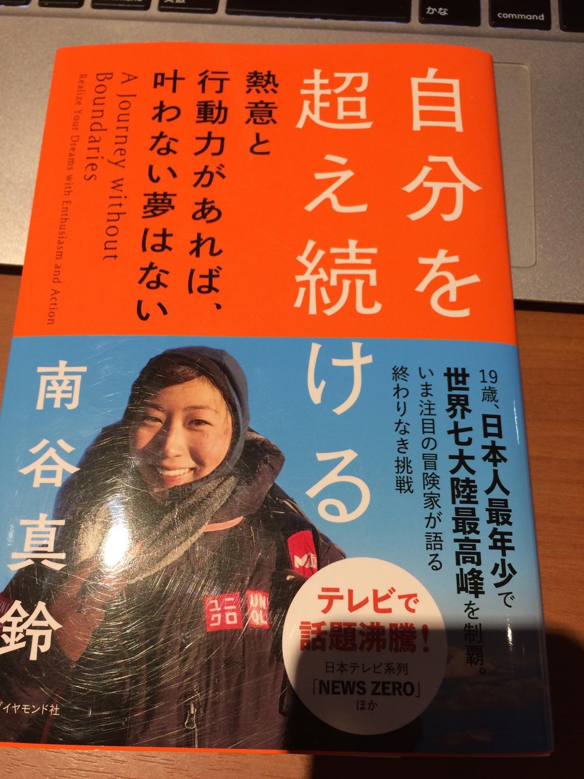 現役大学生で世界制覇をした南谷 真鈴さんー「この山に登ったら、本当の自分が誰なのかわかるし、本当の自分になれるかもしれない」