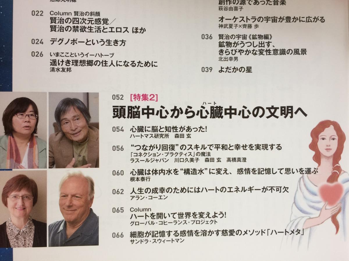 頭脳中心から ハート中心の文明へーメンターの先生と「ハートメタ」が雑誌で紹介されました!