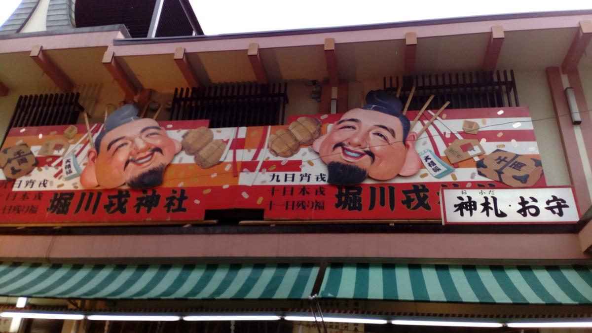 関西では正月より盛り上がるお祭り「十日えびす」 美人の巫女さんが「商売繁盛!」と大きな声で叫んでくれます!