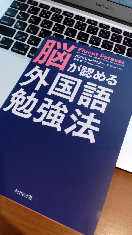 脳が認める外国語勉強法.jpg