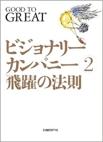 ビジョナリー・カンパニー 2 - 飛躍の法則.jpg