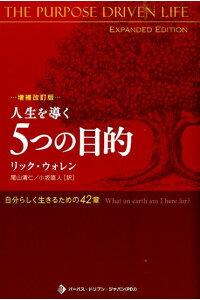 85カ国語以上に翻訳され全世界での発行部数8000万部の桁違いのメガセラー=リック・ウォーレン著『人生を導く5つの目的』